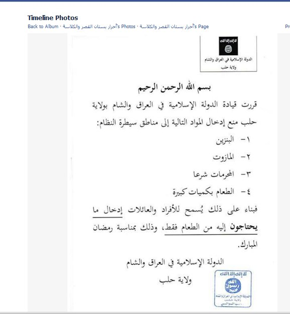 """A statement posted on the internet and attributed to the organization of the Islamic State in Iraq and the Levant, which stipulate the prevention of the entry of oil derivatives and other items to ""regime-held areas"" in Aleppo and its countryside.10.7.2013 - See more at: http://www.documents.sy/image.php?id=2267&lang=en#sthash.qqcfZiES.dpuf"""