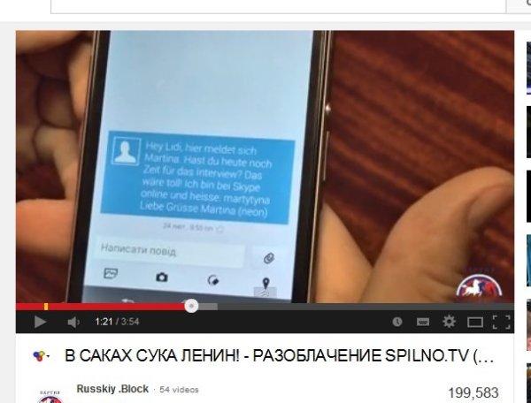 Vom 24.Februar 2014?  Lidi vom Kiewer Maidan als Provokateurin auf die Krim gefahren Lidiya Huzhva Deutsche Propaganda  http://blog.neon.de/2014/02/freiheit-oder-tod-ein-anruf-in-kiew/