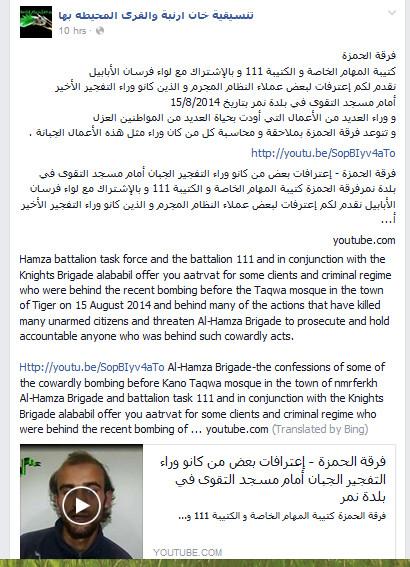 Obama Hamza und Nusra