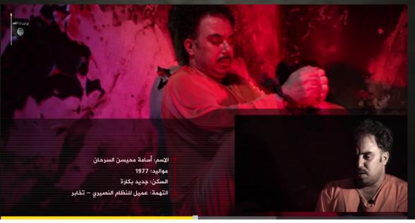 ISIS kranke eines der Opfer