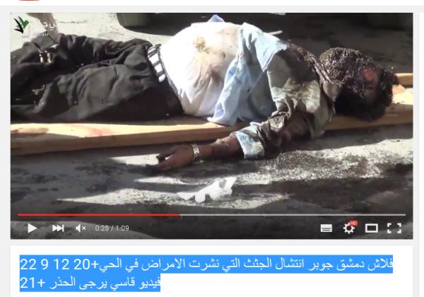 Jobar Douma harasta erbeen zamalksa