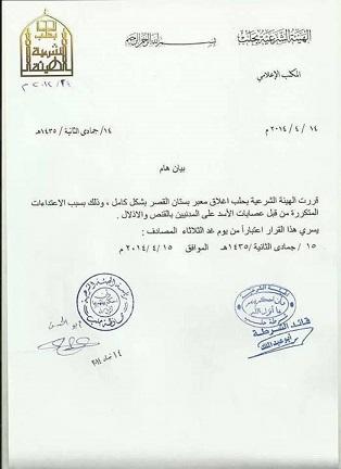 Schariah court schließung der Crossing